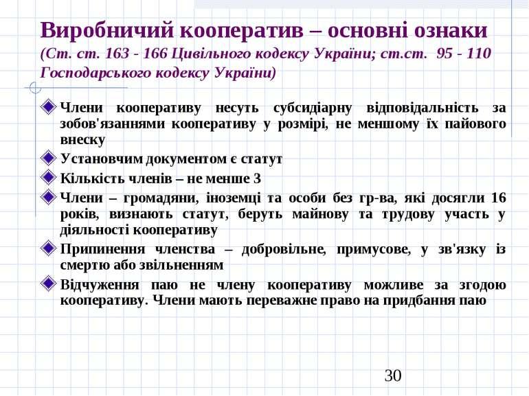Виробничий кооператив – основні ознаки (Ст. ст. 163 - 166 Цивільного кодексу ...