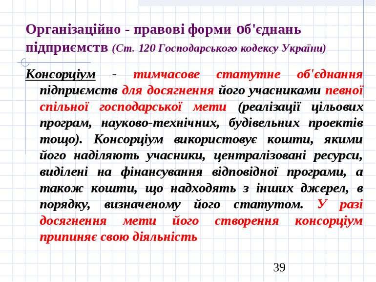 Організаційно - правові форми об'єднань підприємств (Ст. 120 Господарського к...