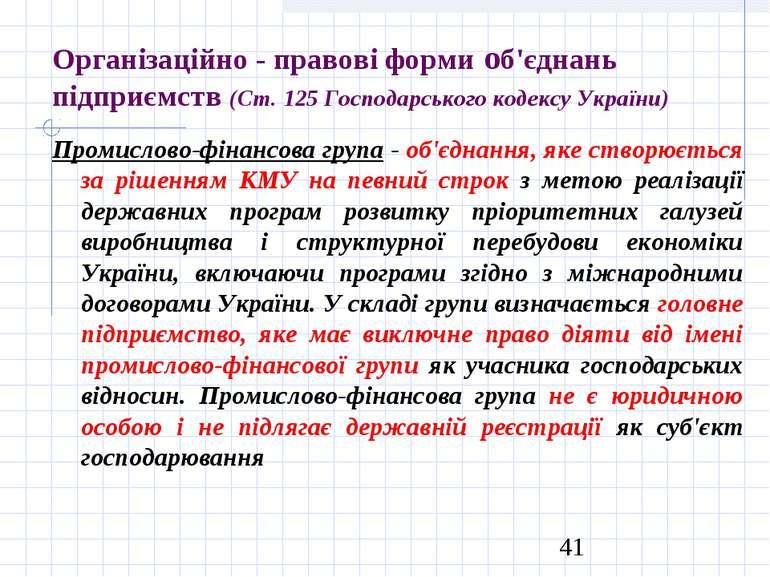 Організаційно - правові форми об'єднань підприємств (Ст. 125 Господарського к...