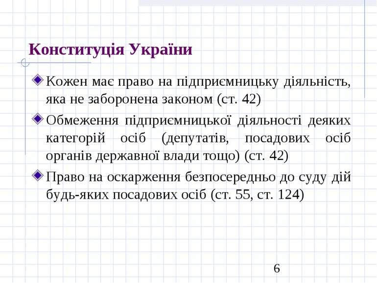 Конституція України Кожен має право на підприємницьку діяльність, яка не забо...