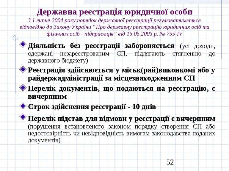 Державна реєстрація юридичної особи З 1 липня 2004 року порядок державної реє...