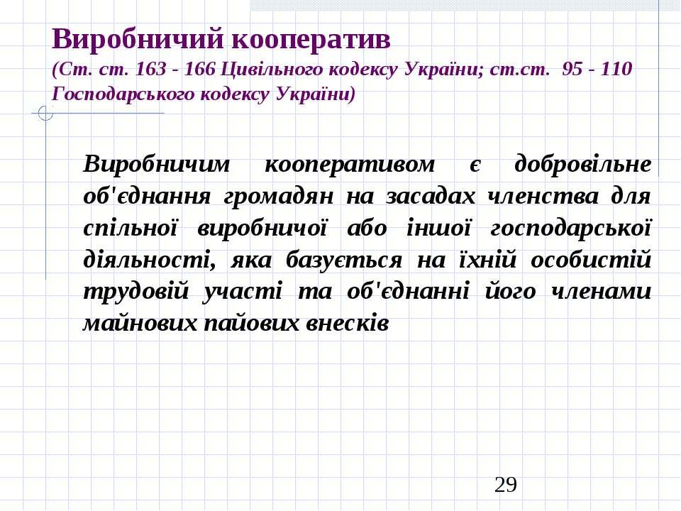 Виробничий кооператив (Ст. ст. 163 - 166 Цивільного кодексу України; ст.ст. 9...