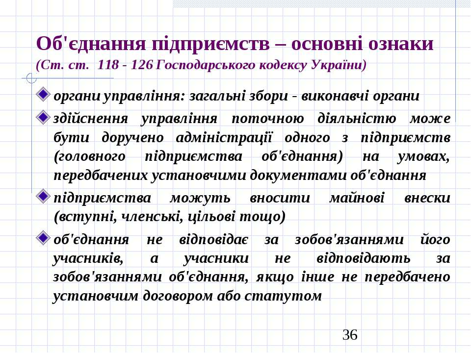 Об'єднання підприємств – основні ознаки (Ст. ст. 118 - 126 Господарського код...