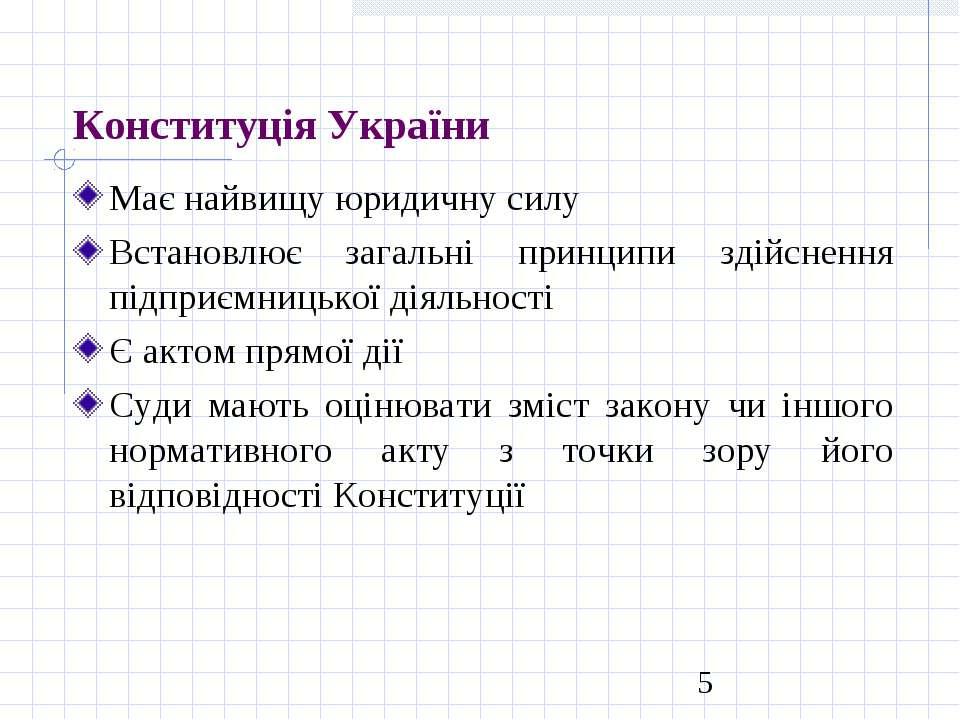 Конституція України Має найвищу юридичну силу Встановлює загальні принципи зд...