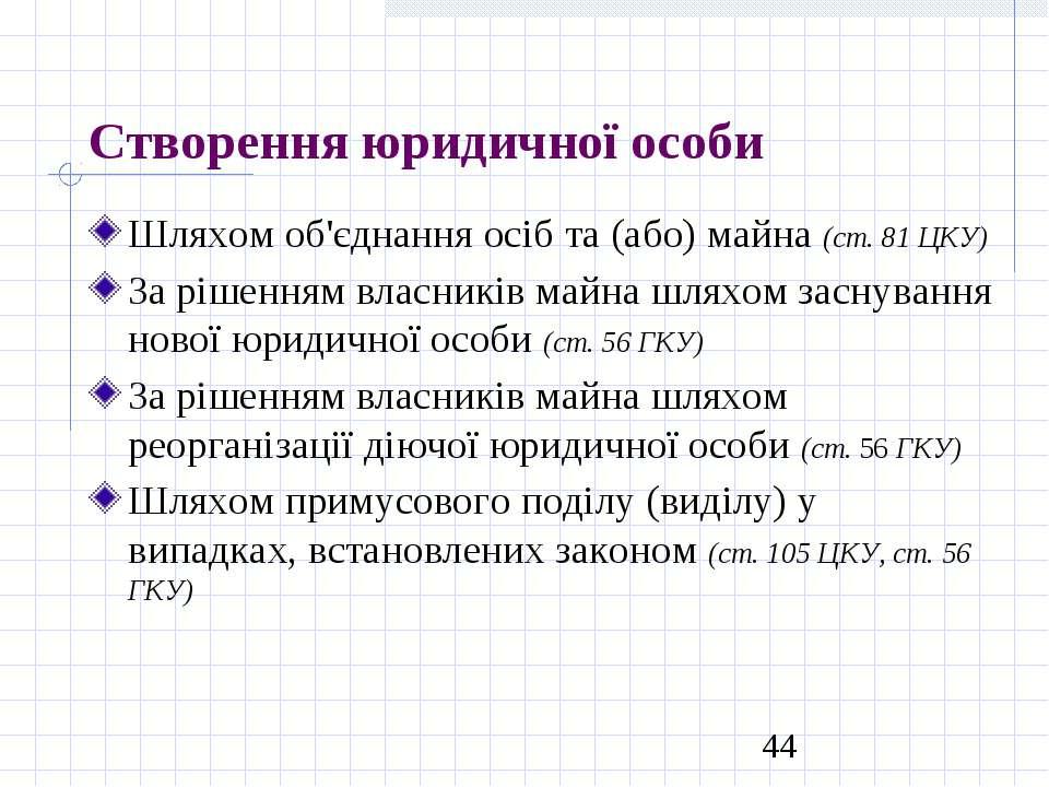 Створення юридичної особи Шляхом об'єднання осіб та (або) майна (ст. 81 ЦКУ) ...