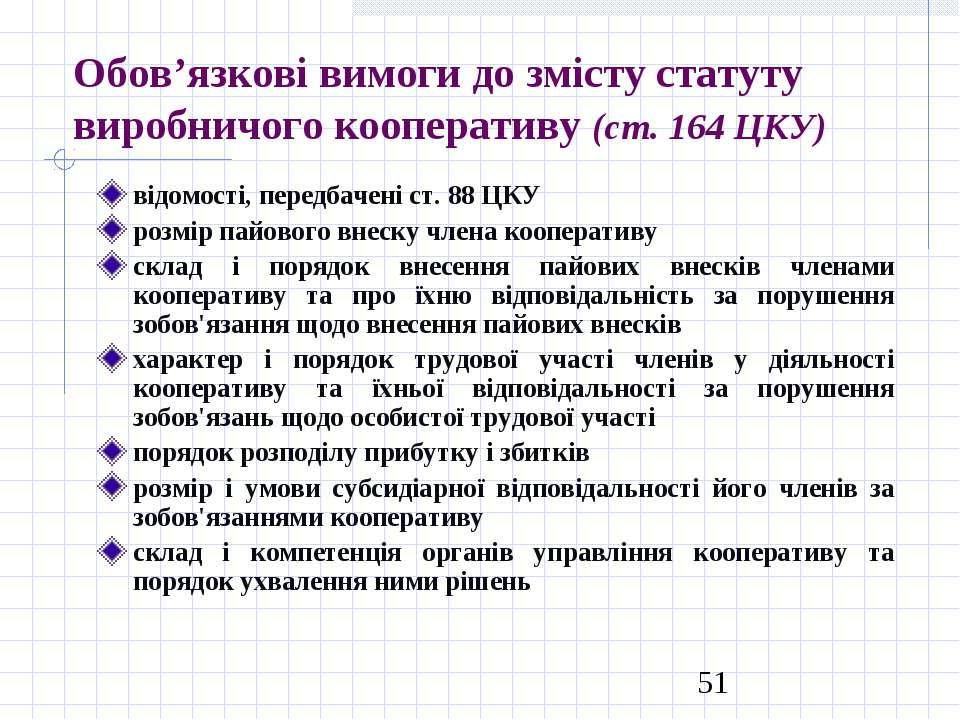 Обов'язкові вимоги до змісту статуту виробничого кооперативу (ст. 164 ЦКУ) ві...