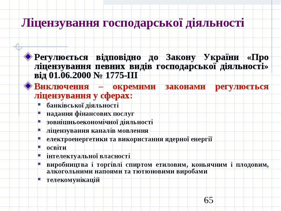 Ліцензування господарської діяльності Регулюється відповідно до Закону Україн...