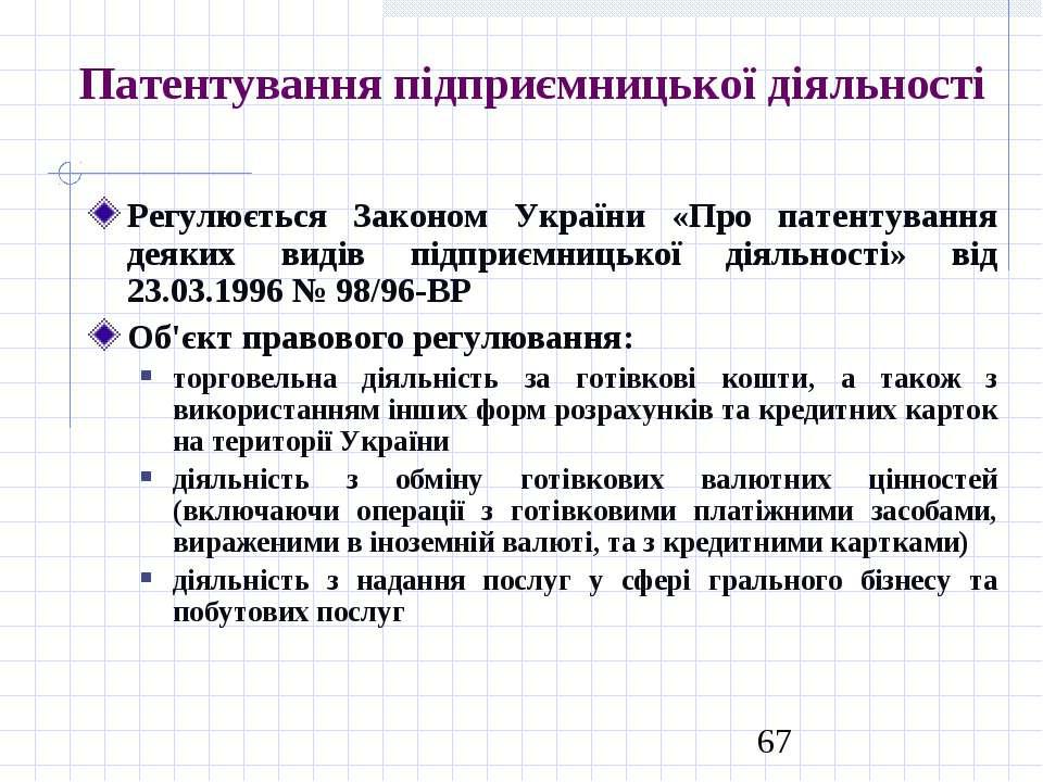 Патентування підприємницької діяльності Регулюється Законом України «Про пате...