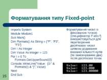 Форматування типу Fixed-point Imports System   Module Module1     Sub Main() ...