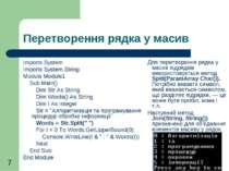 Перетворення рядка у масив Imports System Imports System.String Module Module...