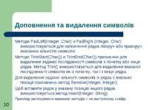 Доповнення та видалення символів Методи PadLeft(Integer, Char) и PadRight (In...