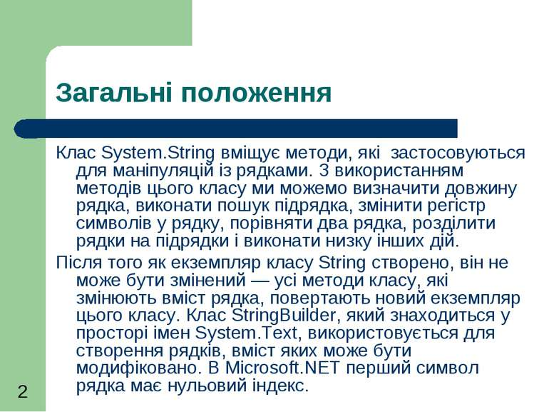 Загальні положення Клас System.String вміщує методи, які застосовуються для м...