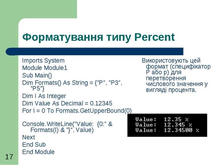 Форматування типу Percent Imports System  Module Module1   Sub Main()  Di...