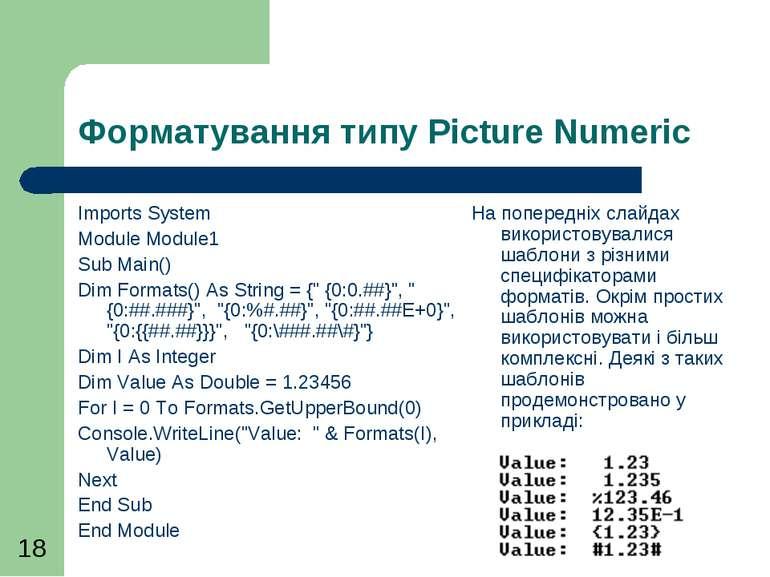 Форматування типу Picture Numeric Imports System  Module Module1   Sub Mai...