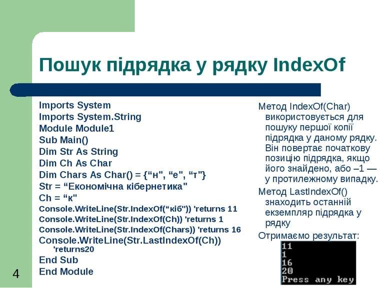 Пошук підрядка у рядку IndexOf Imports System Imports System.String  Module ...