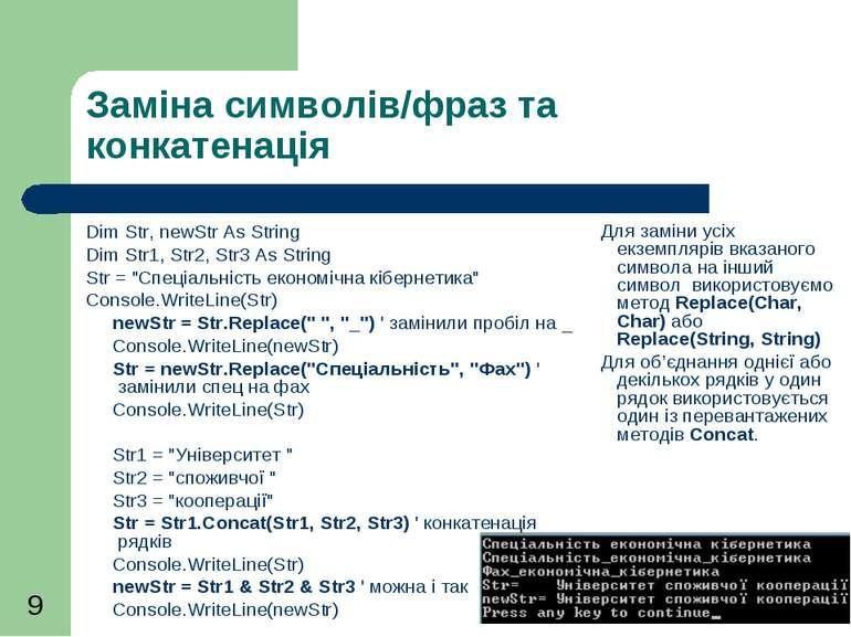 Заміна символів/фраз та конкатенація Dim Str, newStr As String Dim Str1, Str2...