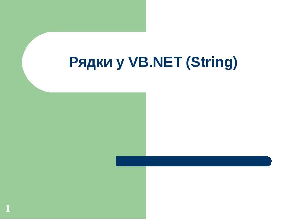 Рядки у VB.NET (String)