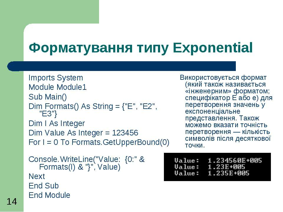 Форматування типу Exponential Imports System Module Module1   Sub Main()  ...