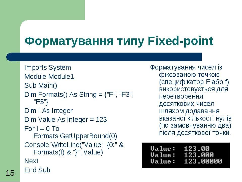 Форматування типу Fixed-point Imports System  Module Module1   Sub Main() ...