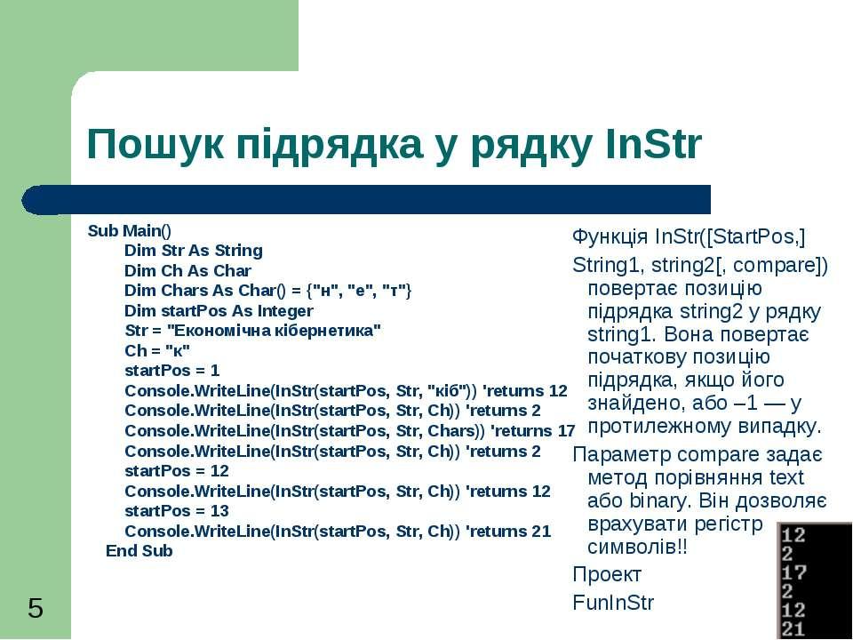 Пошук підрядка у рядку InStr Sub Main() Dim Str As String Dim Ch As Char Dim ...