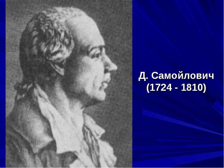 Д. Самойлович (1724 - 1810)