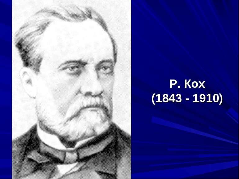 Р. Кох (1843 - 1910)