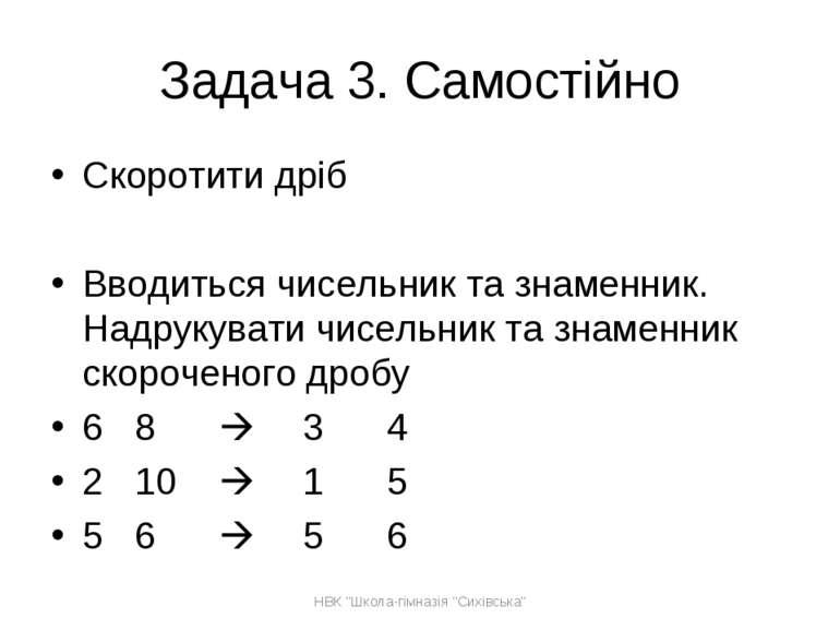 Задача 3. Самостійно Скоротити дріб Вводиться чисельник та знаменник. Надруку...