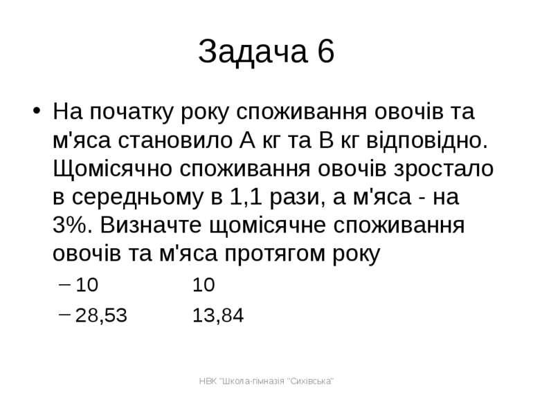 Задача 6 На початку року споживання овочів та м'яса становило А кг та В кг ві...