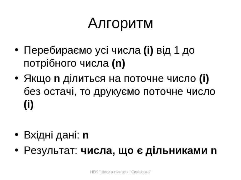 Алгоритм Перебираємо усі числа (i) від 1 до потрібного числа (n) Якщо n ділит...