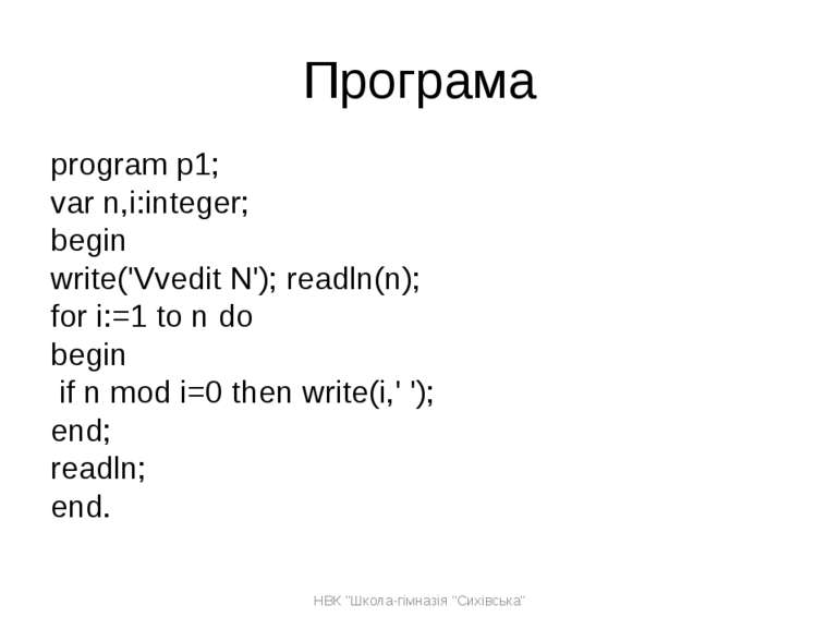 Програма program p1; var n,i:integer; begin write('Vvedit N'); readln(n); for...