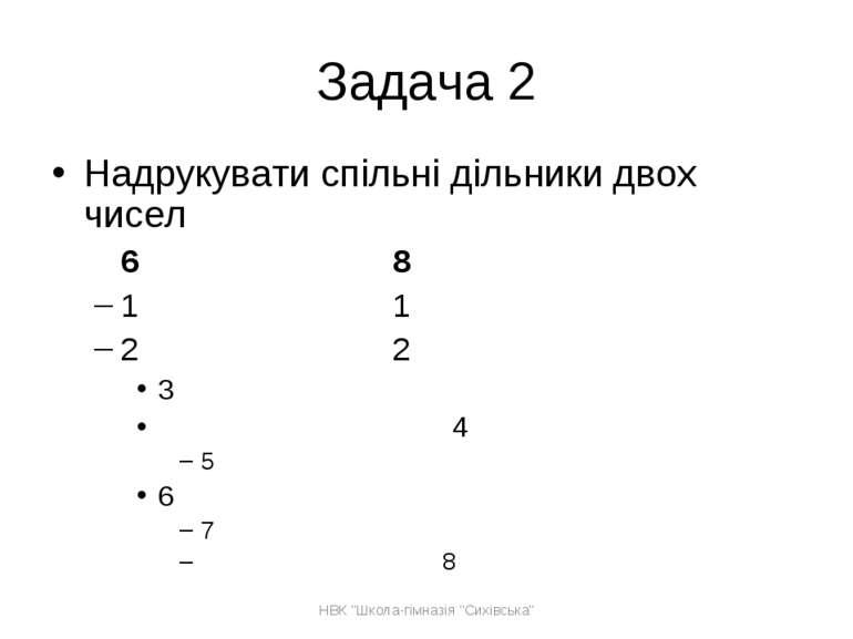 Задача 2 Надрукувати спільні дільники двох чисел 6 8 1 1 2 2 3 4 5 6 7 8 НВК ...