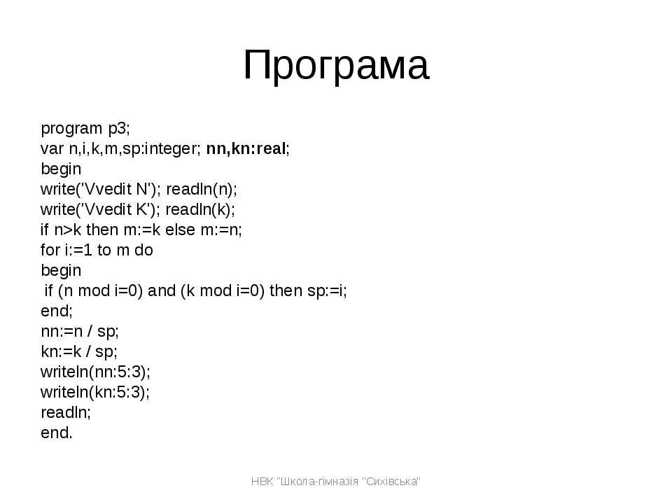 Програма program p3; var n,i,k,m,sp:integer; nn,kn:real; begin write('Vvedit ...