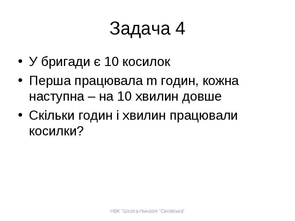 Задача 4 У бригади є 10 косилок Перша працювала m годин, кожна наступна – на ...