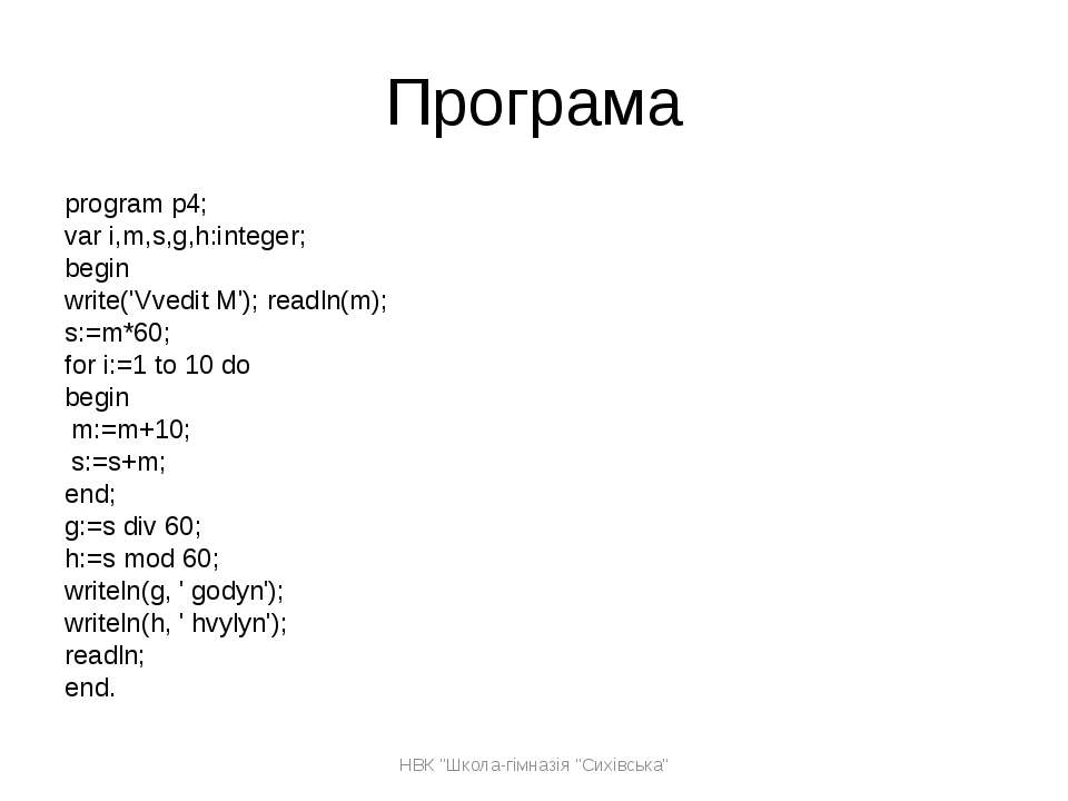 Програма program p4; var i,m,s,g,h:integer; begin write('Vvedit M'); readln(m...