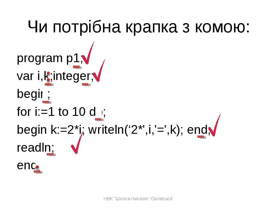 Чи потрібна крапка з комою: program p1; var i,k;integer; begin; for i:=1 to 1...