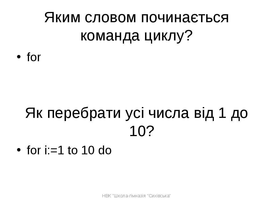 Яким словом починається команда циклу? for Як перебрати усі числа від 1 до 10...