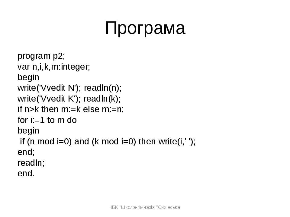 Програма program p2; var n,i,k,m:integer; begin write('Vvedit N'); readln(n);...