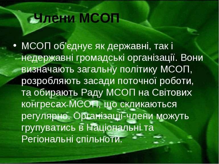 Члени МСОП МСОП об'єднує як державні, так і недержавні громадські організації...
