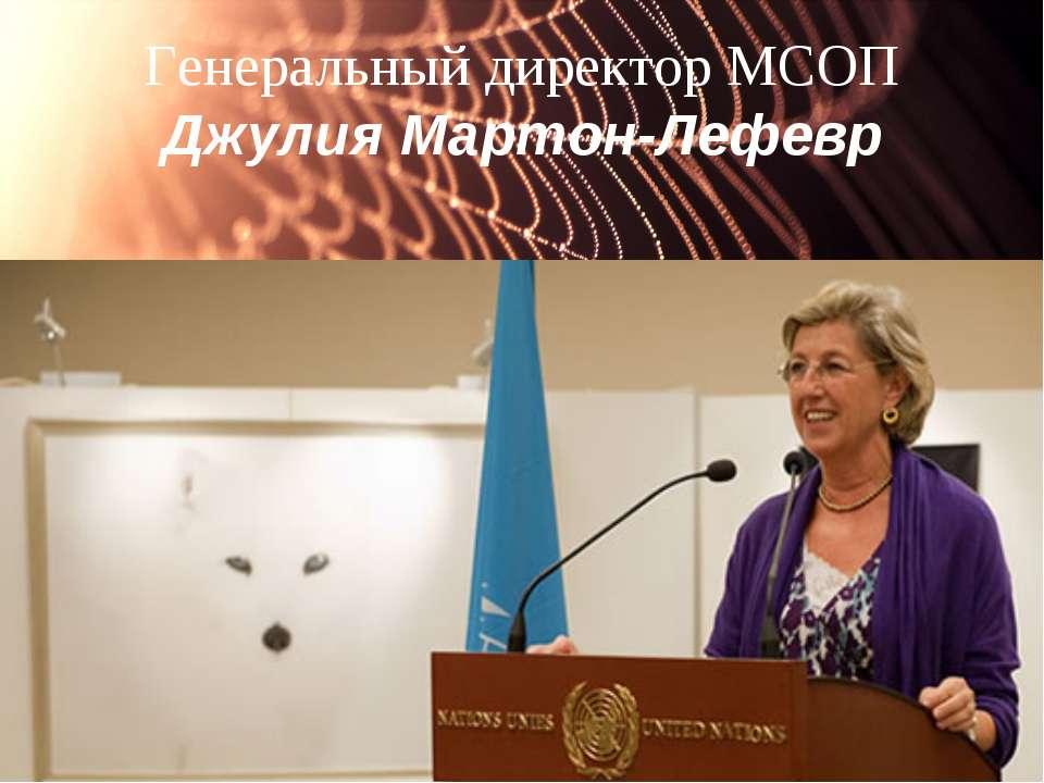 Генеральный директор МСОП Джулия Мартон-Лефевр