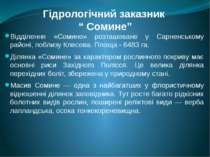 """Гідрологічний заказник """" Сомине"""" Відділення «Сомино» розташоване у Сарненсько..."""