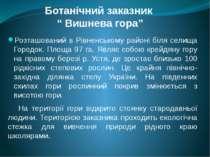 """Ботанічний заказник """" Вишнева гора"""" Розташований в Рівненському районі біля с..."""