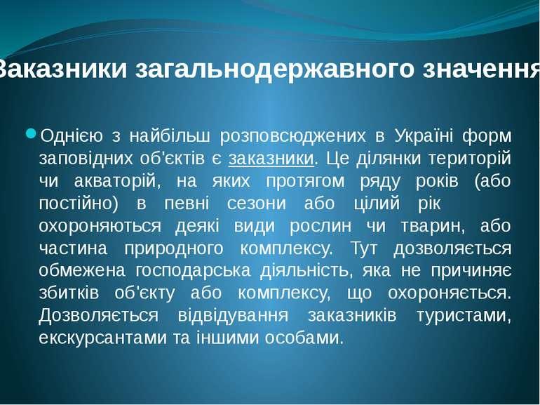 Заказники загальнодержавного значення Однією з найбільш розповсюджених в Укра...