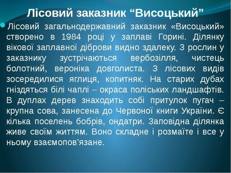 """Лісовий заказник """"Висоцький"""" Лісовий загальнодержавний заказник «Висоцький» с..."""
