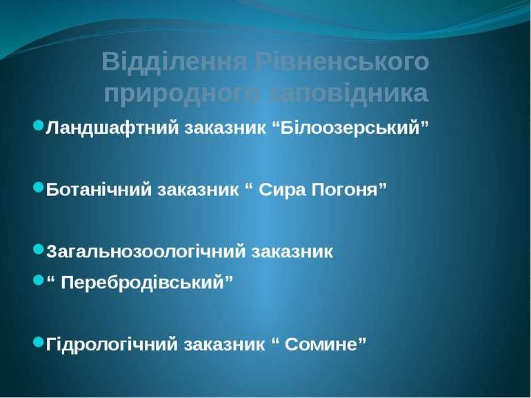 """Відділення Рівненського природного заповідника Ландшафтний заказник """"Білоозер..."""