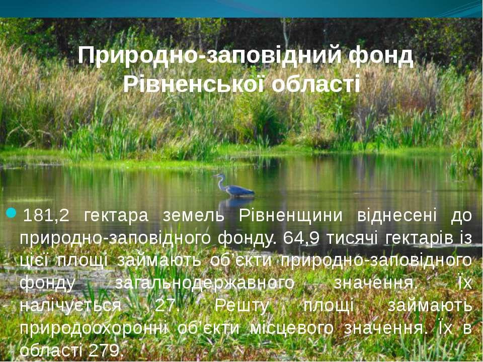 Природно-заповідний фонд Рівненської області 181,2 гектара земель Рівненщини ...