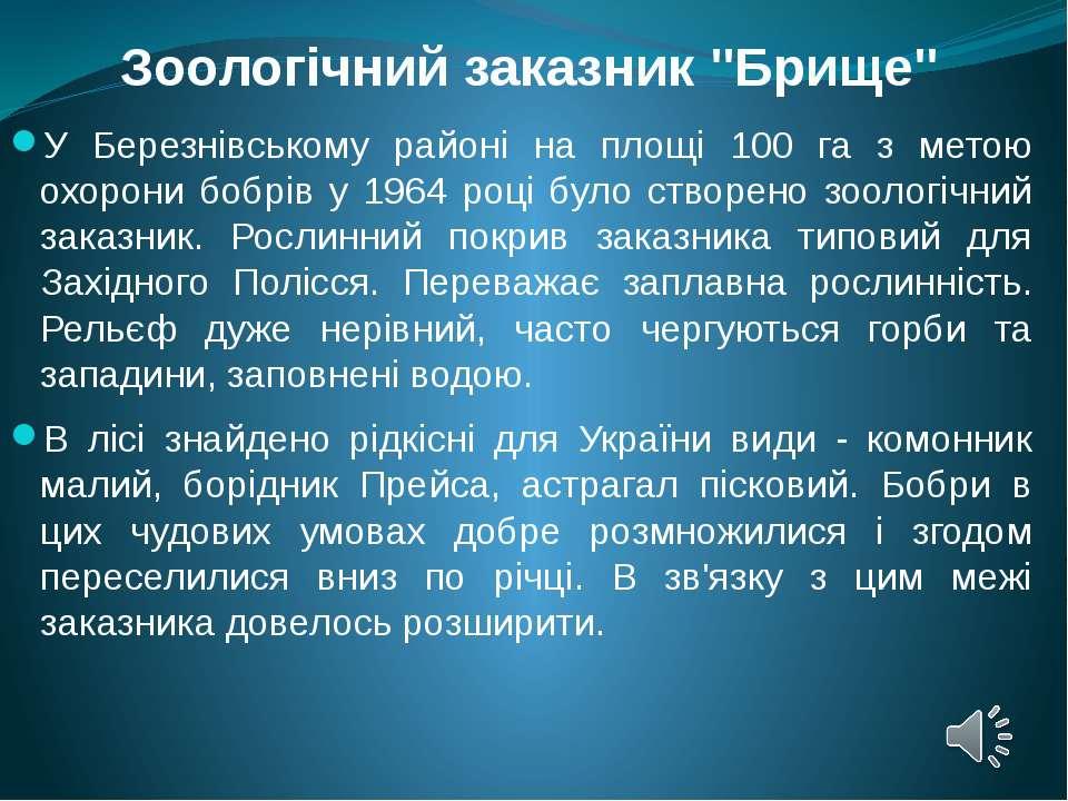 """Зоологічний заказник """"Брище"""" У Березнівському районі на площі 100 га з метою ..."""