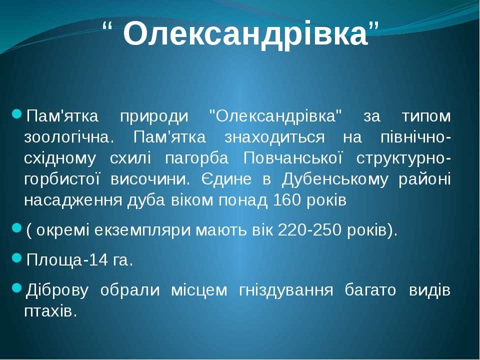 """ Олександрівка"" Пам'ятка природи ""Олександрівка"" за типом зоологічна. Пам'ят..."