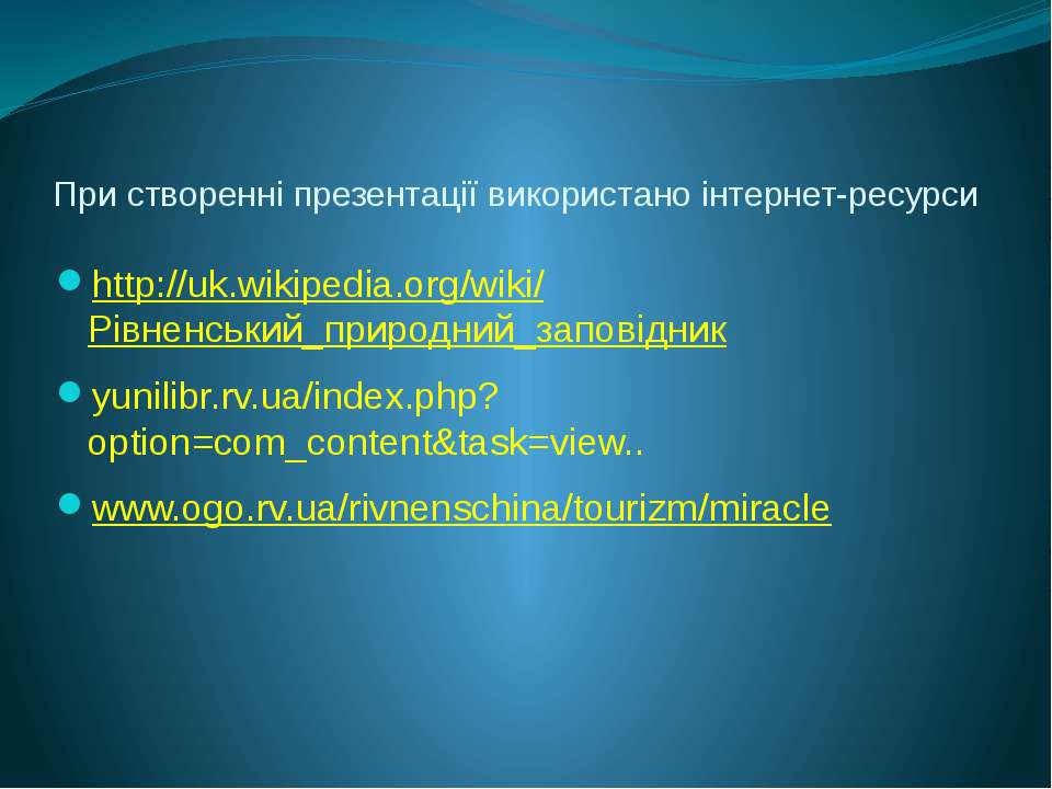 При створенні презентації використано інтернет-ресурси http://uk.wikipedia.or...