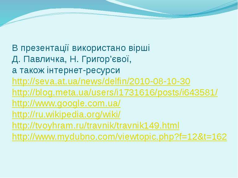 В презентації використано вірші Д. Павличка, Н. Григор'євої, а також інтернет...