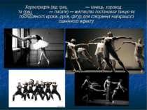 Хореографія(відгрец.χορεία— танець, хоровод, тагрец.γραφή— писати)— м...